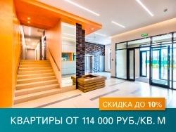 Резиденции «Сколково» Квартиры с ключами.